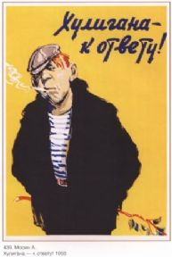 Vintage Russian poster - The bully to account